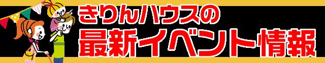 きりんハウスの最新イベント情報