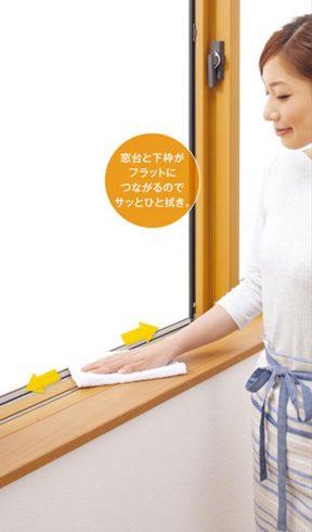 窓台と下枠がフラットにつながるので、サッとひと拭き。