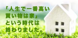 「人生で一番高い買い物は家」という時代は終わりました。